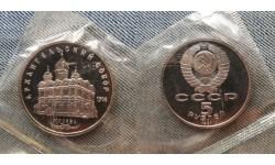 5 рублей СССР 1991 г. Архангельский собор в Москве, в запайке