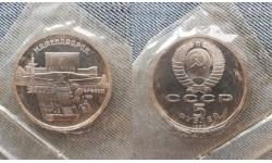 5 рублей СССР 1990 г. Матенадаран, в запайке