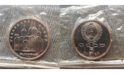 5 рублей СССР 1990 г. Успенский собор в Москве, в запайке