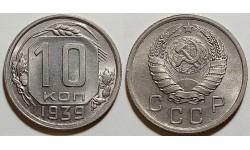 10 копеек СССР 1939 года - №4
