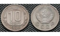 10 копеек СССР 1938 года