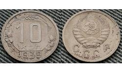 10 копеек СССР 1939 года - №2
