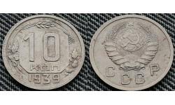 10 копеек СССР 1939 года - №3