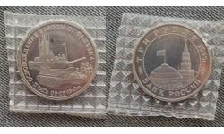 3 рубля 1995 г. Освобождение Праги, в запайке