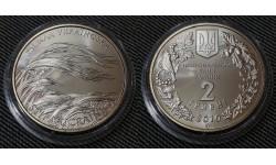 2 гривны Украины 2010 г. Степной украинский ковыль