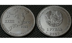 1 рубль ПМР 2020 г. XXXII Летние Олимпийские игры в Токио