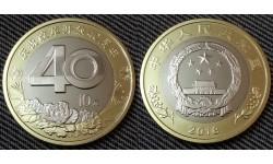 10 юаней 2018 г. 40 лет реформе, UNC в капсуле