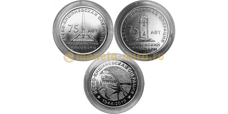 Набор из 3 монет ПМР 25 рублей 2019 г. 75 лет Ясско-Кишинёвской операции