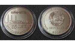 25 рублей ПМР 2019 г. 55 лет Молдавской ГРЭС