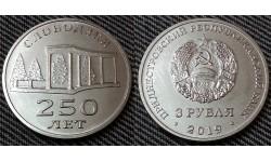 3 рубля ПМР 2019 г. 250 лет городу Слободзея