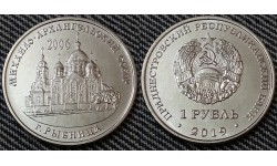 1 рубль ПМР 2019 г. Михайло-Архангельский собор в г. Рыбница