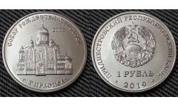1 рубль ПМР 2019 г. Собор Рождества Христова г. Тирасполь