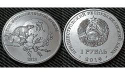 1 рубль ПМР 2019 г. Год металлической крысы (2020)
