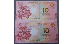 Набор из 2 банкнот Макао 2019 г. 10 патак - Год свиньи