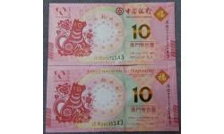 Набор из 2 банкнот Макао 2018 г. 10 патак - Год собаки