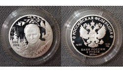 2 рубля 2019 г. Писатель Бианки, серебро 925 пр.