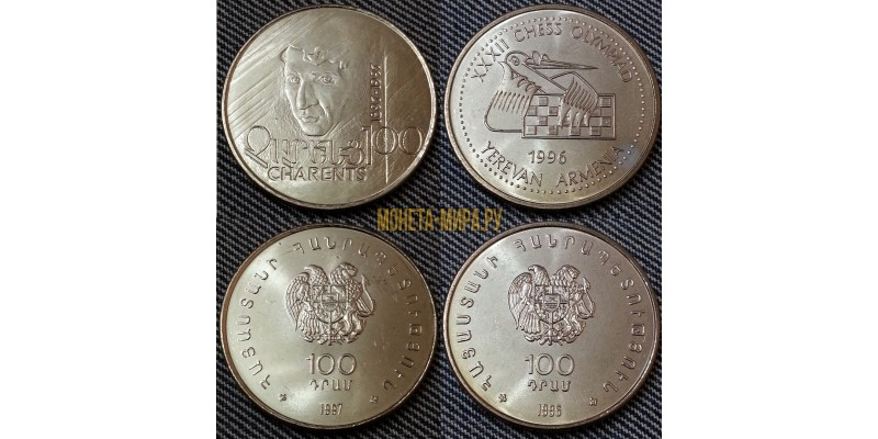 Набор из 2 монет Армении 100 драм 1996-1997 гг..