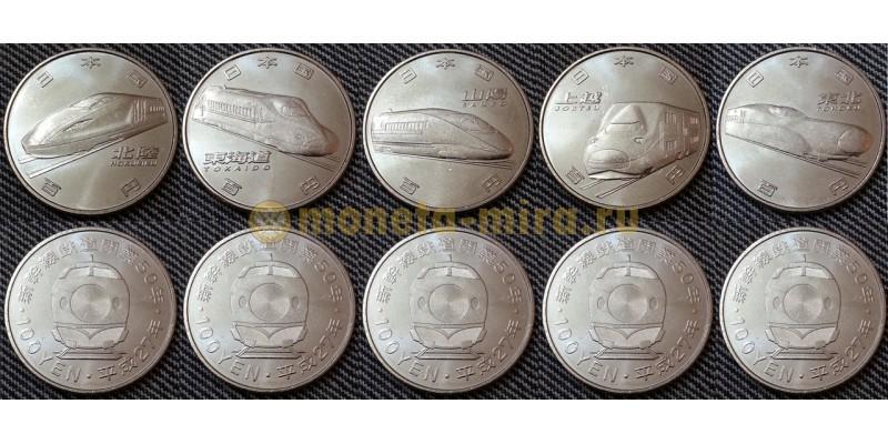 Набор из 5 монет Японии 2015 г. 100 йен - 50 лет скоростным железным дорогам
