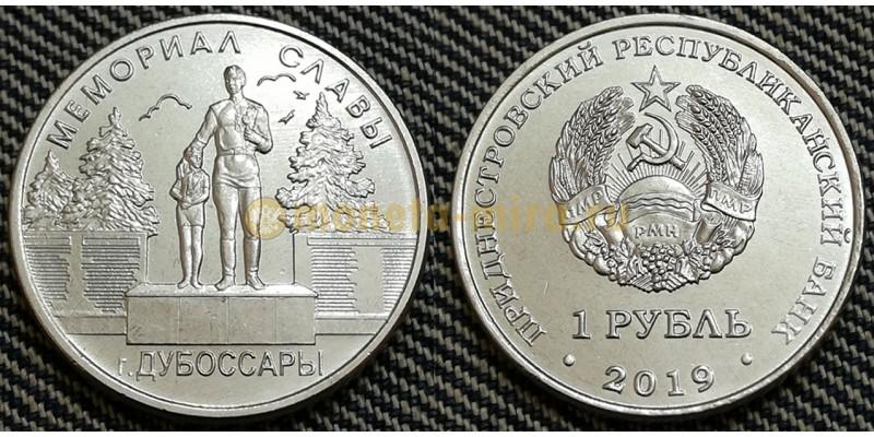 1 рубль ПМР 2019 г. мемориал славы в г. Дубоссары