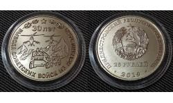 25 рублей ПМР 2019 г. 30 лет вывода советских войск из Афганистана