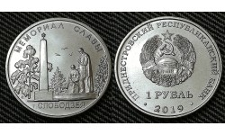 1 рубль ПМР 2019 г. Мемориал славы г. Слободзея
