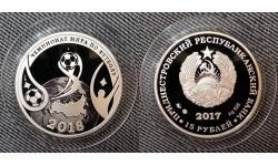 15 рублей ПМР 2017 г. Чемпионат мира по футболу, серебро 925 пр.