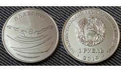 1 рубль ПМР 2019 г. Плавание