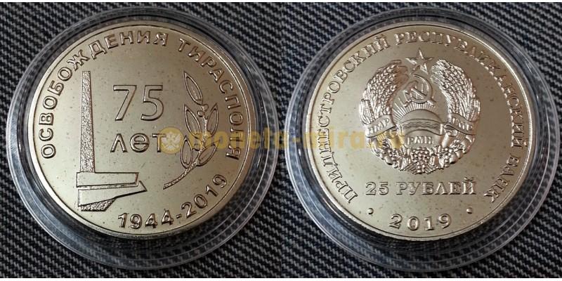 25 рублей ПМР 2019 г. 75 лет освобождения Тирасполя