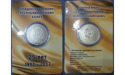25 рублей ПМР 2017 г. 25 лет Приднестровскому республиканскому банку