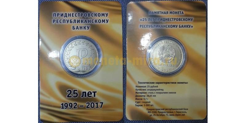 25 рублей ПМР 2017 - 25 лет Приднестровскому республиканскому банку