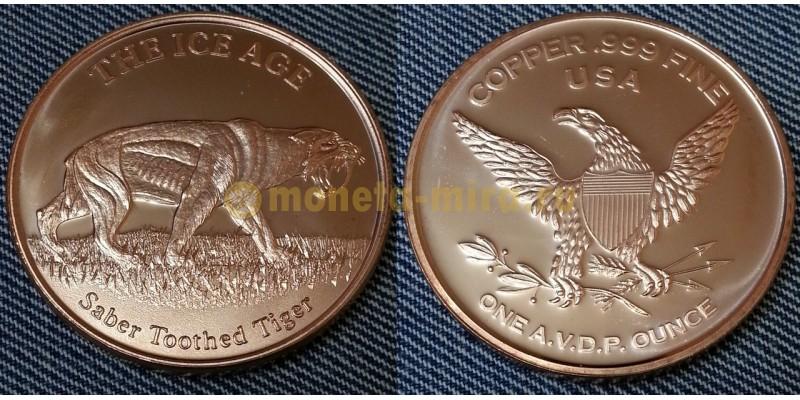 Монетовидный жетон США серия Ледниковый период, саблезубый тигр
