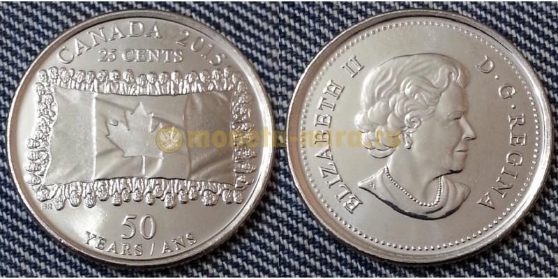 25 центов Канады 2015 г. 50 лет флагу Канады, обычная