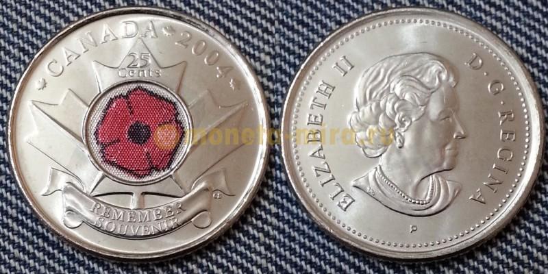 25 центов Канады 2004 г. - день памяти (цветная)