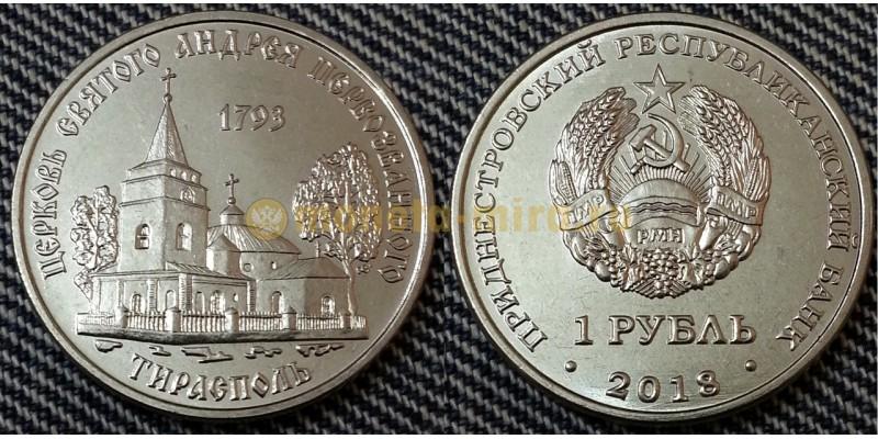 1 рубль ПМР 2018 г. Церковь св. Андрея Первозванного в г. Тирасполь
