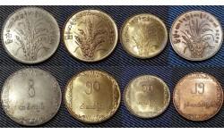 Набор из 4 монет Бирмы 1975-1983 гг. 10,25,50 пья и 1 кьят