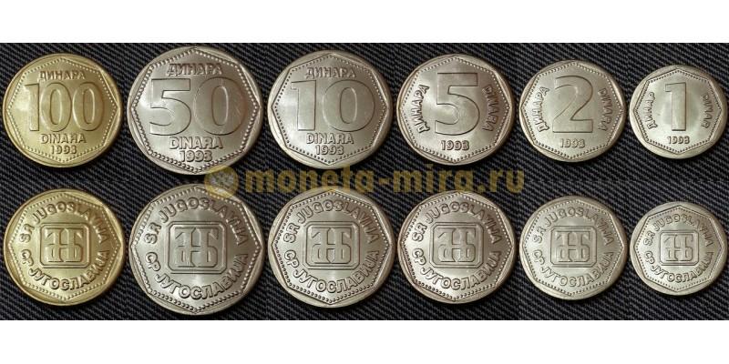 Набор из 6 монет Югославии 1993 г. 1,2,5,10,50,100 динаров
