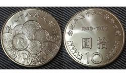 10 юаней 1999 г. 50 лет денежной реформы