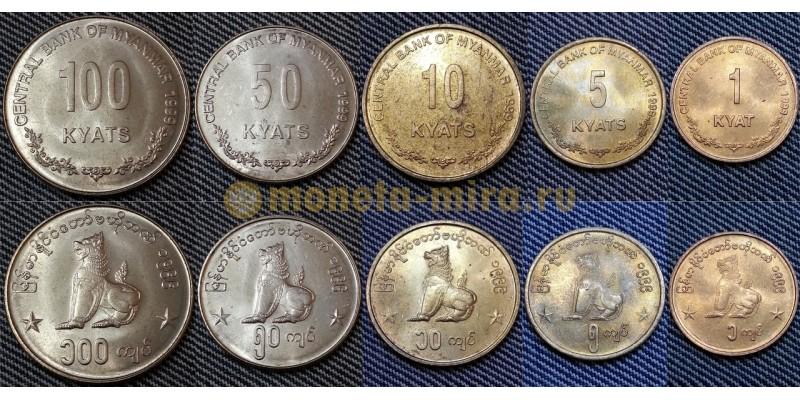 Набор из 5 монет Бирмы 1999 г. 1,5,10,50,100 пья - львы