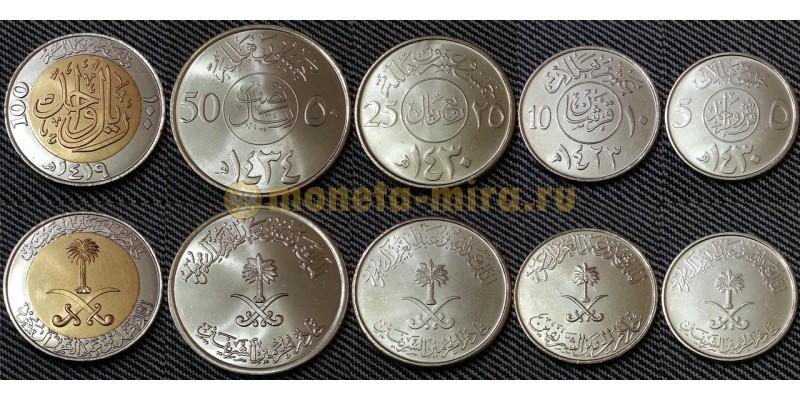 Набор из 5 монет Саудовской Аравии 1987-2010 гг.. 5,10,25,50,100 халалов