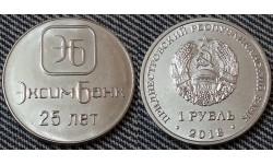1 рубль ПМР 2018 г. 25 лет ЭксимБанк