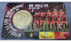 2,5 евро Бельгии 2018 г. Чемпионат Мира в России - сборная Бельгии