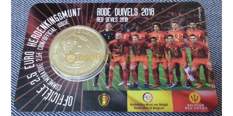 2,5 евро Бельгии 2018 - Чемпионат Мира в России - Сборная Бельгии