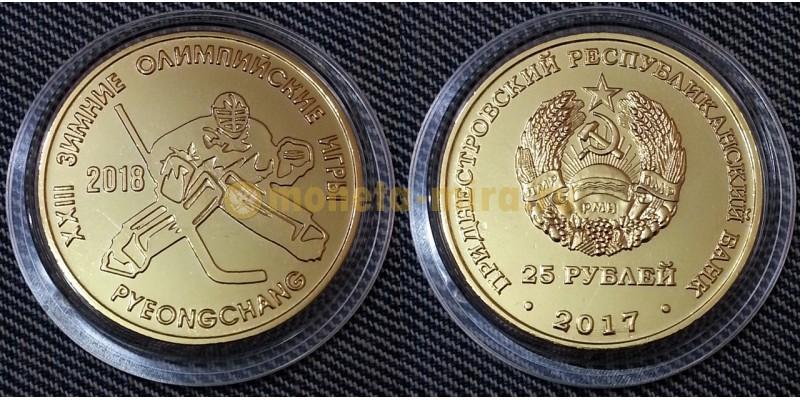 25 рублей ПМР 2017 г. Олимпийские Игры в Пхенчхане - Хоккей