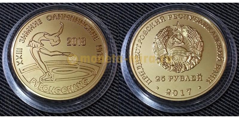 25 рублей ПМР 2017 г. Олимпийские Игры в Пхенчхане - фигурное катание