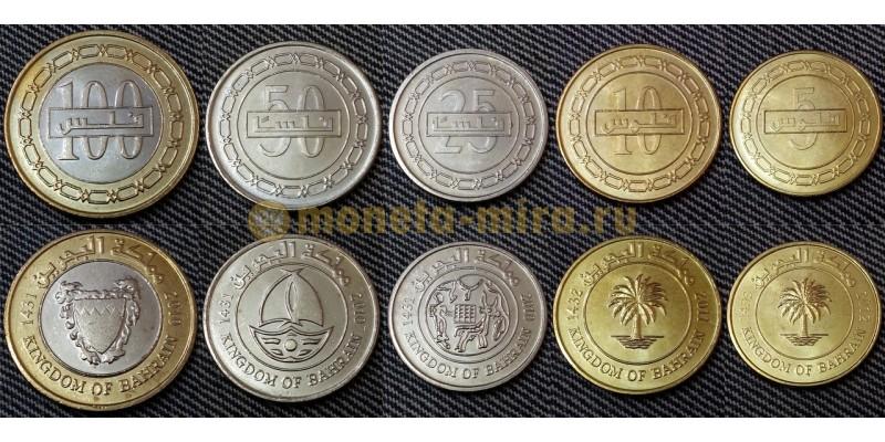Набор из 5 монет Бахрейна 2010-2012 гг. 5,10,25,50,100 филсов