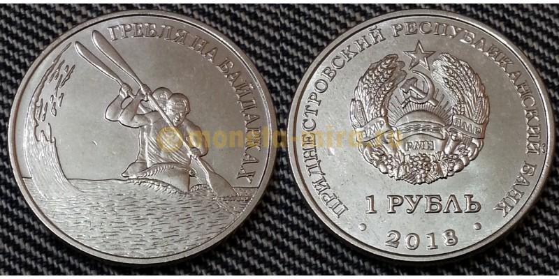1 рубль ПМР 2018 г. Гребля на байдарках