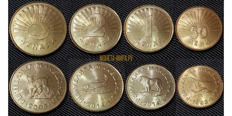 Набор из 4 монет Македонии 1993-2014 г. 1,2,5 динаров и 50 динари