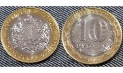 10 рублей биметалл 2017 г. Ульяновская область