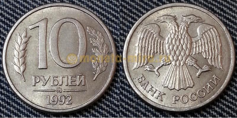 10 рублей 1992 года ММД - магнитная