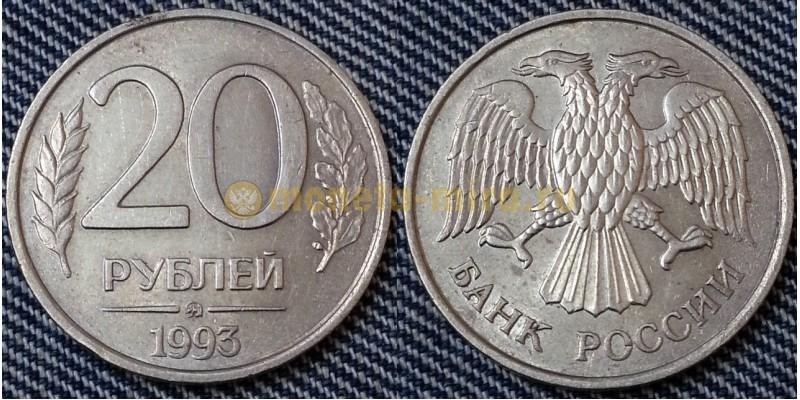 20 рублей 1993 года ММД - не магнитная